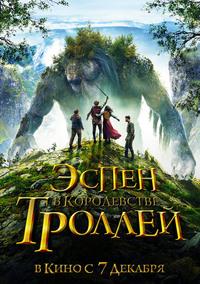 Афиша Ижевска — Эспен в королевстве троллей