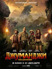 Афиша Ижевска — Джуманджи: Зов джунглей