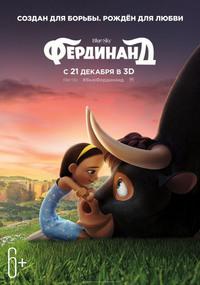 Афиша Ижевска — Фердинанд