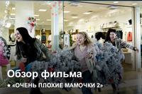 Афиша Ижевска — Очень плохие мамочки 2 | Как это было?