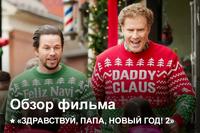 Афиша Ижевска — Здравствуй, папа, Новый год! 2 | Как это было?