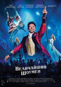 Афиша Ижевска — Величайший шоумен