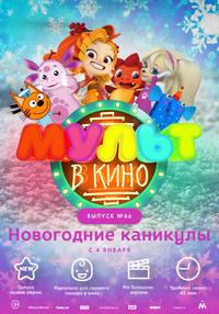 Афиша Ижевска — МУЛЬТ в кино. Выпуск №66. Новогодние каникулы