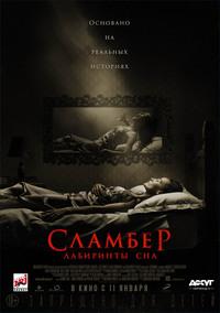 Афиша Ижевска — Сламбер: Лабиринты сна