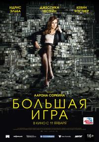 Афиша Ижевска — Большая игра (2017)