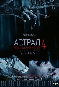 Афиша Ижевска — Астрал 4: Последний ключ
