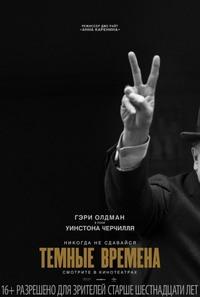 Афиша Ижевска — Тёмные времена
