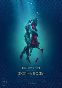 Афиша Ижевска — Форма воды