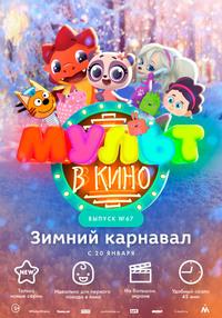 Афиша Ижевска — МУЛЬТ в кино. Выпуск №67. Зимний карнавал