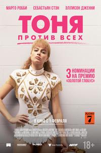 Афиша Ижевска — Тоня против всех