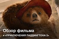 Афиша Ижевска — Приключения Паддингтона 2 | Как это было?