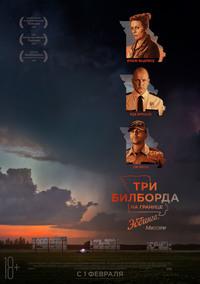 Афиша Ижевска — Три билборда на границе Эббинга, Миссури