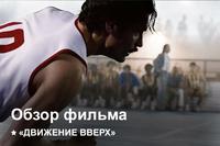 Афиша Ижевска — Движение вверх | Как это было?