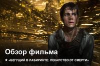 Афиша Ижевска — Бегущий в лабиринте: Лекарство от смерти | Как это было?