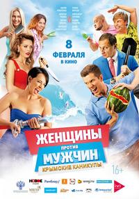 Афиша Ижевска — Женщины против мужчин: Крымские каникулы