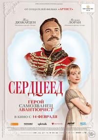Афиша Ижевска — Сердцеед (2018)