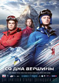 Афиша Ижевска — Со дна вершины