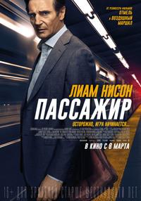 Афиша Ижевска — Пассажир