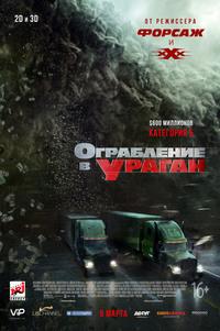 Афиша Ижевска — Ограбление в ураган