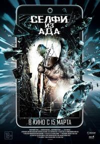Афиша Ижевска — Селфи из ада