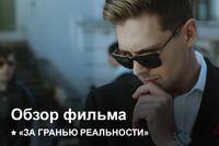 Афиша Ижевска — За гранью реальности | Как это было?