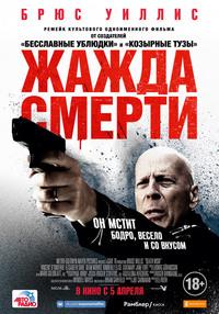 Афиша Ижевска — Жажда смерти