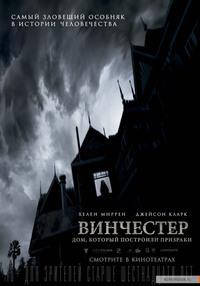 Афиша Ижевска — Винчестер. Дом, который построили призраки