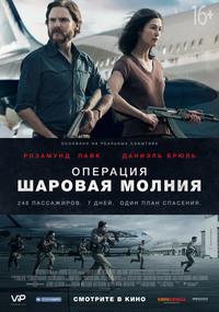 Афиша Ижевска — Операция «Шаровая молния»