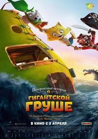 Афиша Ижевска — Невероятная история о гигантской груше
