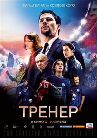 Афиша Ижевска — Тренер