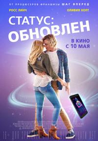Афиша Ижевска — Статус: Обновлен