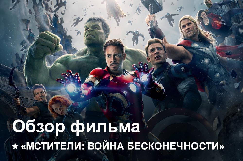 Мстители: Война бесконечности | Как это было?