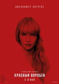 Афиша Ижевска — Красный воробей