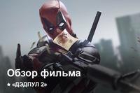 Афиша Ижевска — Дэдпул 2 | Как это было?