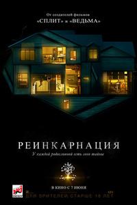 Афиша Ижевска — Реинкарнация (2018)