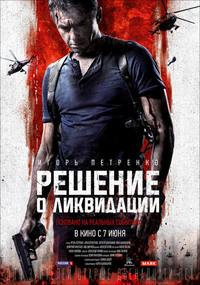 Афиша Ижевска — Решение о ликвидации