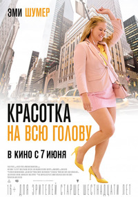 Афиша Ижевска — Красотка на всю голову