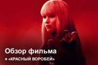 Афиша Ижевска — Красный воробей | Как это было?