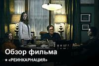 Афиша Ижевска — Реинкарнация | Как это было?