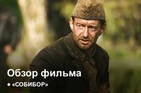 Афиша Ижевска — Собибор | Как это было?