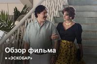 Афиша Ижевска — Эскобар | Как это было?