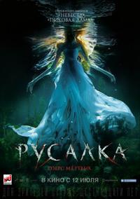 Афиша Ижевска — Русалка. Озеро мертвых