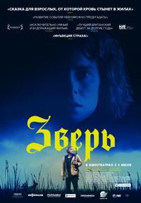 Афиша Ижевска — Зверь (с субтитрами)