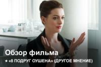 Афиша Ижевска — 8 подруг Оушена | Как это было? | Другое мнение