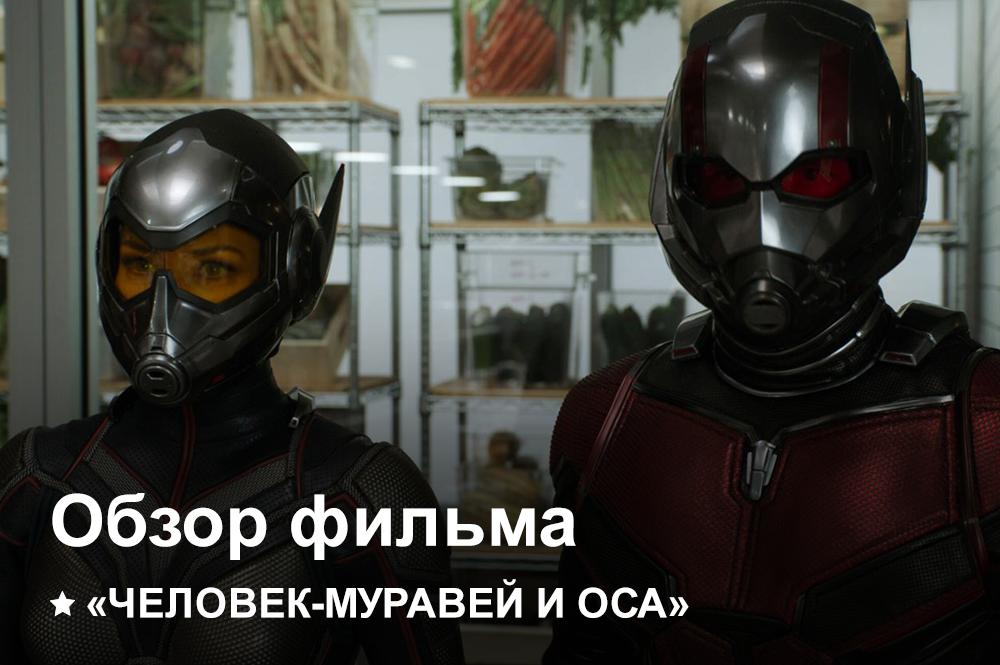 Человек-муравей и Оса | Как это было?