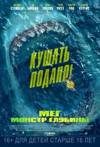 Афиша Ижевска — Мег: Монстр глубины