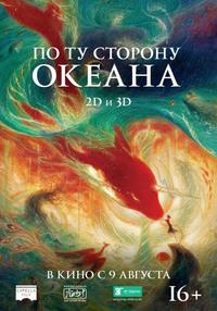 Афиша Ижевска — По ту сторону океана