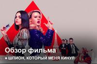 Афиша Ижевска — «Шпион, который меня кинул»   Как это было?