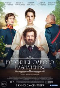 Афиша Ижевска — История одного назначения