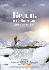 Афиша Ижевска — Белль и Себастьян: Друзья навек
